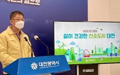 대전시 '2050년 순탄소배출량 제로화' 선언