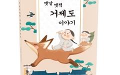 거제문화원 향토사연구소, '옛날 옛적 거제도 이야기' 발간