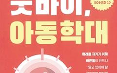 [새책] 향우 맹경숙 작가 '굿바이, 아동학대'