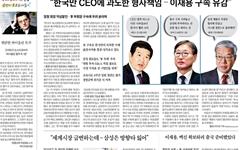 한국경제 '이재용 백신 특사 무산'? 눈물겨운 '이재용 구하기'