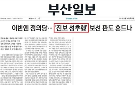 '진보 성추행'이라니... 부산일보 제목은 이번에도 틀렸다