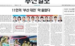 부산시장 보궐선거 보도 시작... 초반부터 정당 오기