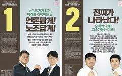 """전국언론노조 임원 선거, 출마 후보 이구동성 """"언론개혁"""" 기치"""