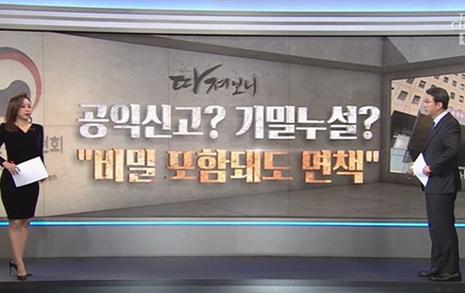 '김학의 공익제보'에 집착한 언론, 의심스럽다