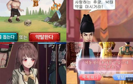 '여성 성적도구화' 게임 광고, 2021년엔 멈추자