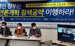 """오픈넷-언론노조 """"가짜뉴스 명분, 언론개혁법안 중단"""" 촉구"""