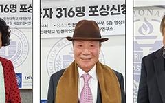 인천대, 독립유공자 316명 발굴 포상신청