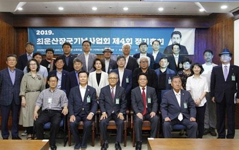 후손과 각계 인사들 '최운산장군기념사업회' 창설