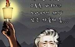 [만평] 백기완 선생의 노나메기 세상은...