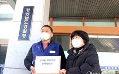노동·시민단체, '편법증여' 등 의혹 강기윤 의원 수사의뢰