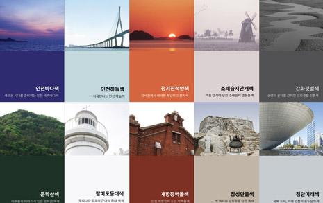 소래습지안개색, 강화갯벌색... 이쁘다, 인천에만 있는 색