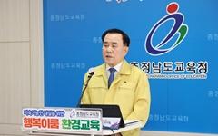 """""""환경교육도시 충남, 초록발자국으로 학생 기부 유도"""""""