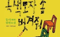 '녹색 모자'를 쓴 한 가족의 삶에서 중국을 읽다
