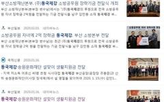 동국제강 산재 사망사고, 반복되는 지역언론의 '침묵'