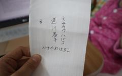 미찌가와 하루코와 이형순, 두 개의 이름 사이에서