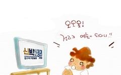 [만화] 방정리는 요통만 부를 뿐
