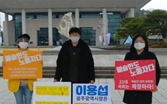 광주문화예술회관, 국회 지적에도 근로계약 체결 거부했다