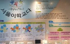 마을교육공동체 효용성 히트상품 '마을교과서'