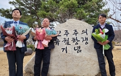 [사진] 경상대 첫 민주화운동 관련 '명예졸업증서' 수여