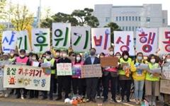 """울산환경련 """"기후위기 가속하는 가덕도 신공항 반대"""" 성명"""