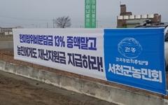 """""""4차 재난지원금도 소외, 농민에게도 재난지원금 지급하라"""""""