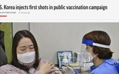 """외신 """"한국, 백신 접종 개시... 11월 집단 면역 목표"""""""