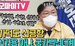 """[영상] 김태년 """"가덕도 신공항 선거용 아냐, 국가백년대계"""""""