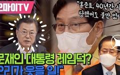 """[영상] 신동근 """"문재인 대통령 레임덕? 오리가 웃을 일"""""""