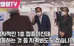 [현장영상] 문재인 대통령, 코로나19 백신 첫 접종 모습 참관
