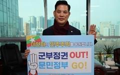 박영순 대표발의, '미얀마 쿠데타 규탄 결의안' 국회 통과