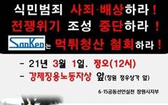 창원 강제징용노동자상 앞 '3.1절 102주년 항일 만세시위'