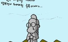 [만평] 오지않는 레임덕을 기다리다