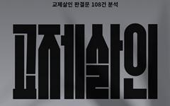 오마이뉴스 특별기획 '교제살인' 인권보도상 수상
