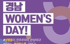 세계여성의날 맞아 '000 여성 응원해' 등 다양한 활동