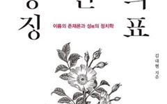 """""""김수한무 거북이와 두루미..."""" 이름에 얽힌 웃픈 사연"""