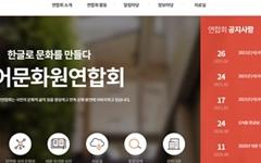 신문-방송-인터넷, '쉬운 우리말 쓰기' 사업 공모