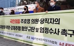 공당 원내대표 엘리베이터 앞 강제추행 혐의, 엄정 수사 촉구