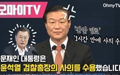 [영상] 문재인 대통령 윤석열 검찰총장 사의 표명 수용
