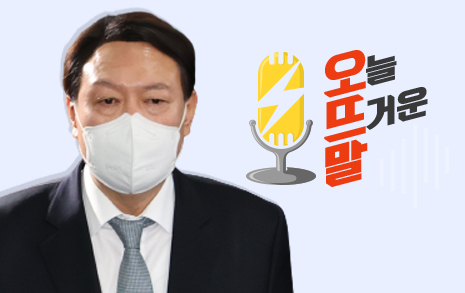 """윤석열 """"헌법정신과 법치 파괴되고 있다"""" [오뜨말]"""