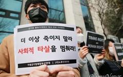 """""""사회적 타살을 멈춰라"""" 김기홍·변희수 추모행동"""