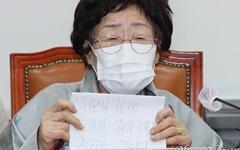 """국회찾은 이용수 할머니 """"의원들도 규탄 참여해달라"""""""