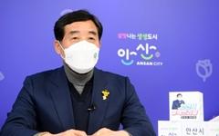 """윤화섭 안산시장 """"인천 영흥도 자체매립지 건설 반대… 행정적 협조 거부"""""""
