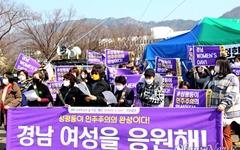 """""""성평등은 민주주의 완성"""" 곳곳 세계여성의날 기념"""