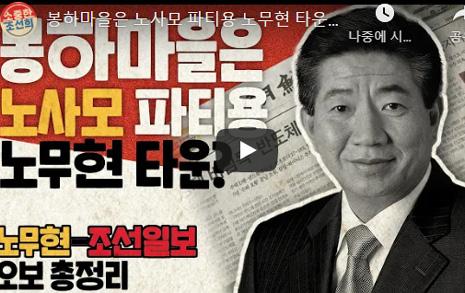 """""""1만평 타운 파티"""" 조선일보, 노무현 왜곡 끝판왕"""