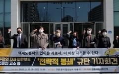 """14개 언론단체 """"쿠팡, 기자 상대 봉쇄소송 멈춰라"""""""