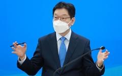 """김경수 지사 """"동남권, 여성이 살기 좋은 곳으로 만들어야"""""""