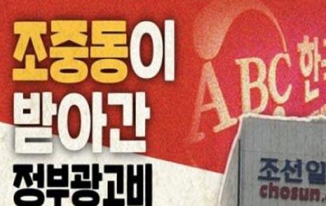 조중동이 받아간 2020년 정부 광고비 254억 원의 비밀