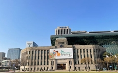 [모이] 서울시청 구 청사에서 배우는 역사