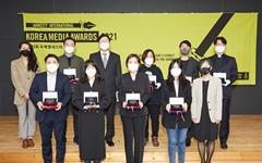 오마이뉴스 특별기획 '교제살인' 국제엠네스티 언론상 수상