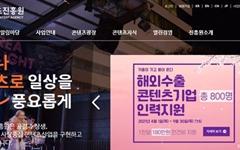 문체부, 방송영상콘텐츠 제작 인력 400명 채용 지원